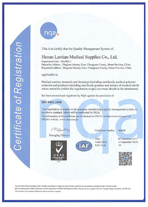 ISO9001-lantian-medical1