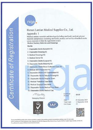 ISO9001-lantian-medical2