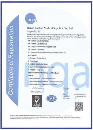 ISO9001-lantian-medical4